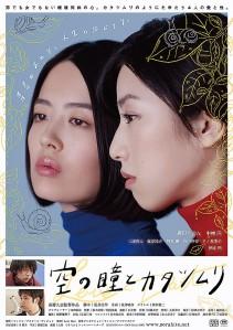 Sora no Hitomi to Katatsumuri Film Poster
