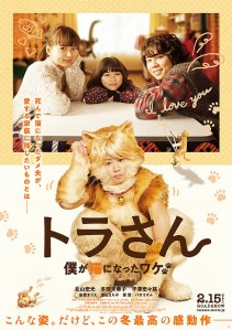 Tiger My Life as a Cat Film Poster