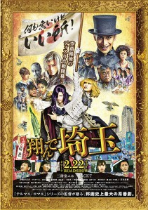 Tonde Saitama Film Poster
