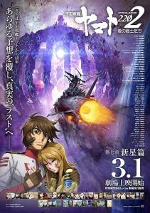 """Uchuu Senkan Yamato 2202 Ai no Senshi-tachi Chapter 7 """"Nova Chapter""""Film Poster"""