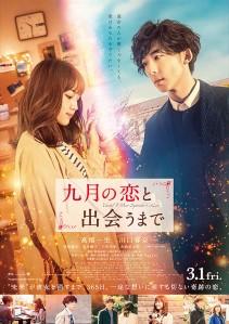 Until I Meet September's Love Film Poster