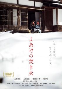 Yoake no takibi Film Poster