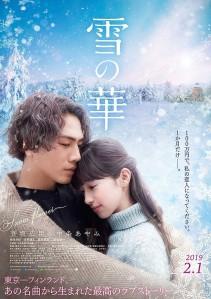 Yuki no Hana Film Poster