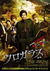 Black Crow 1 Film Poster