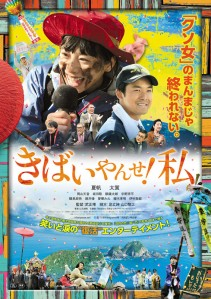 Kibaiyanse! Watashi Film Poster