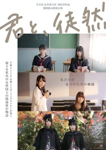 Kimi to, tsuredure Film Poster