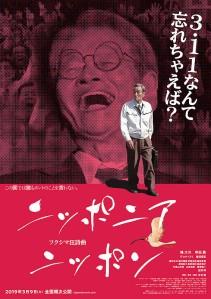 Nipponia Nippon Fukushima kyoshikyoku Rapusodei Film Poster