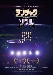Nunchaku and Soul Film Poster