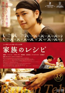 Ramen Shop Film Poster