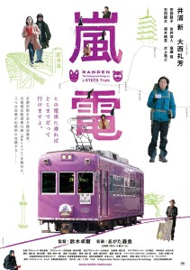 RANDEN The Comings and Goings on a Kyoto Tram Film Poster