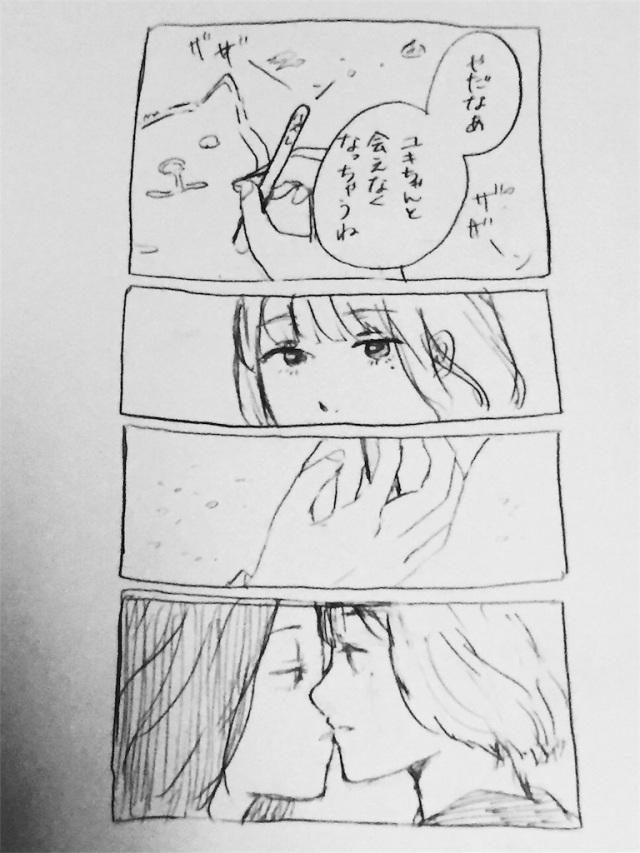 Sayounara Manga Image