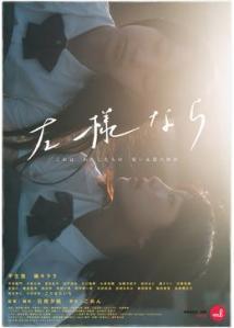 Sayounara Poster