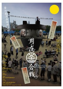 The Kamagasaki Cauldron War Film Poster