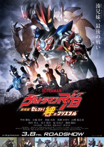 Ultraman R B The Movie Select The Crystal of Bond Film Poster
