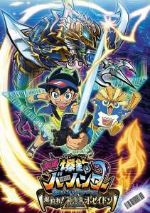 Bakutsuri Bar Hunter Movie Nazono Barcode Trial Bakutsure! Shinkaigyo Poseidon Film Poster