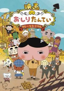 Eiga Oshiritantei Kare- naru jiken Film Poster