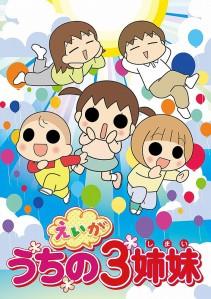 Eiga Uchi no 3 Shimai Film Poster