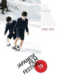Japanese Film Festival Ireland 2019 Image