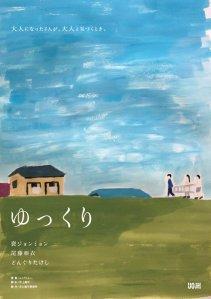 Slowly Film Poster