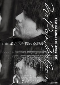 TAKAYUKI YAMADA DOCUMENTARY 「No Pain, No Gain」 Film Poster