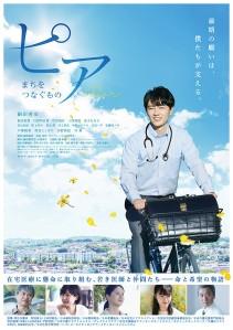The Peers Film Poster