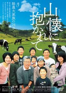 Yamafutokoro ni idakarete Film Poster