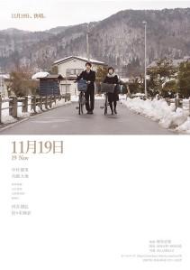 11 Tsuki 19 Nichi 19 Nov Film Poster