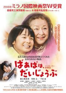 Baaba ha, daijoubu Film Poster