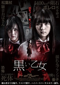 Black Maiden Chapter Q Film Poster