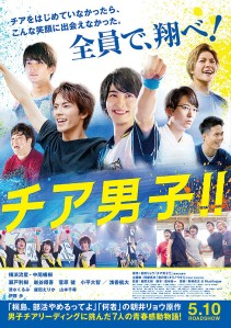 Cheer Boys Film Poster
