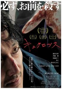 Cyclops Film Poster