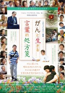 Gan to ikiru kotoba no shohousen Film Poster