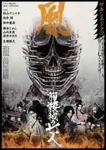 Geki × cine Seven people of the skull castle Season wind Film Poster