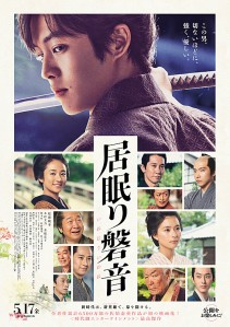 Iwane Sword of Serenity Film Poster