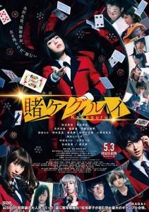 Kakegurui The Movie Film Poster