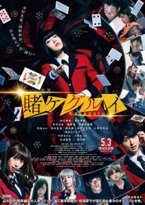 Kakegurui The Movie Film Poster