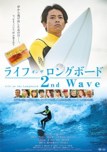 Life on the Longboard 2nd Wave Film Poster