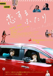 Love in Parallel Film Poster