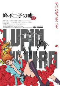 Lupin the IIIrd Mine Fujiko no Uso Film Poster