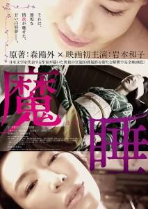 Masui Film Poster