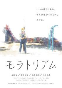 Moratorium Film Poster