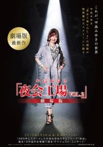 Nakajima miyuki `yakai kojo VOL. 2' Gekijouban Film Poster