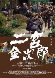 Ninomiya Kinjirou Film Poster