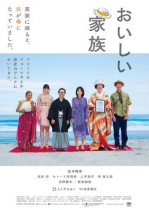 Oishii Kazoku Film Poster
