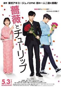 Rose and Tulip Film Poster
