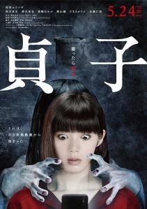 Sadako Film Poster