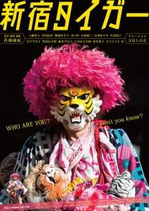 Shinjuku Tiger Film Poster