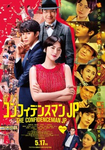 The Confidence Man JP The Movie Film Poster