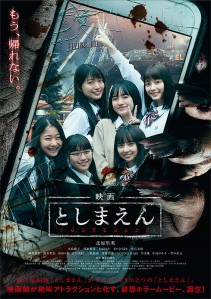 Toshimaen Haunted Park Film Poster