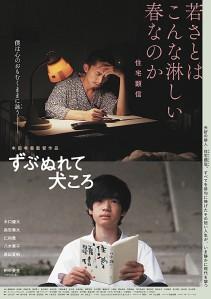 Zubu nurete inukoro Film Poster